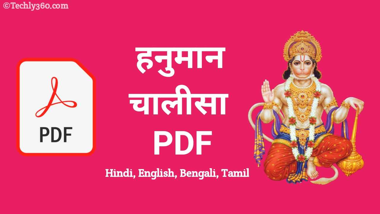 my hanuman chalisa pdf, hanuman chalisa pdf english, hanuman chalisa pdf in marathi, my hanuman chalisa pdf download, hanuman chalisa pdf gujarati, hanuman chalisa pdf telugu, sankat mochan hanuman chalisa pdf, hanuman chalisa pdf kannada, Hanuman Chalisa Tamil Lyrics, Hanuman Chalisa Bengali Lyrics, Hanuman Chalisa English Lyrics