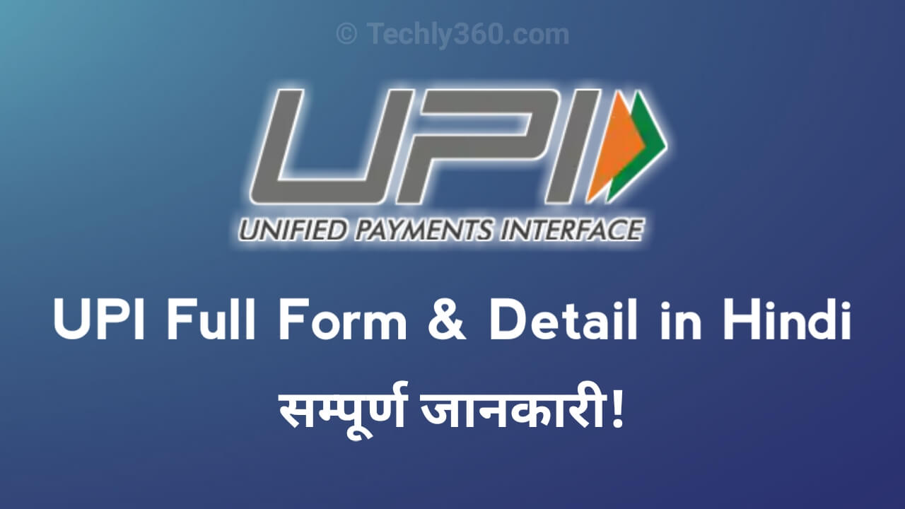 UPI Full Form, full form of UPI, bhim upi full form, upi pin full form