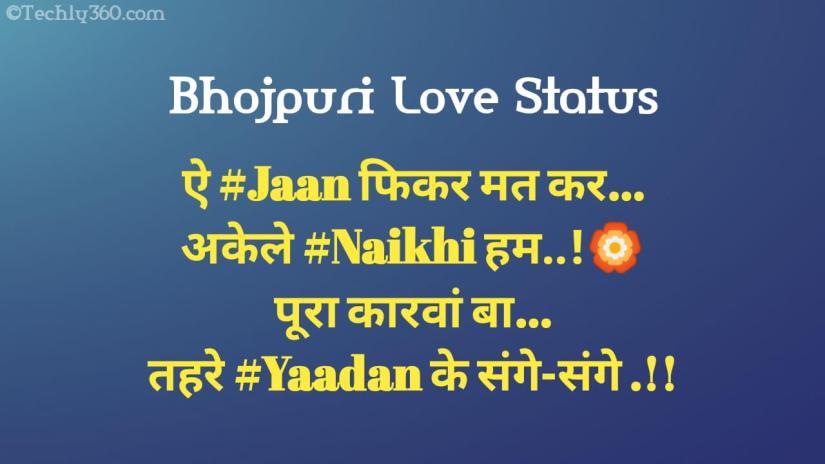 Bhojpuri Love Status, Bihari Love Status, Bhojpuri Pyar Status