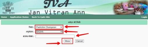Bihar Ration Card Online Application Status Check