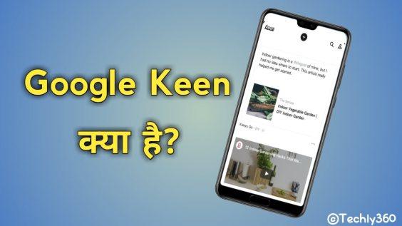 Google Keen Kya Hai Hindi