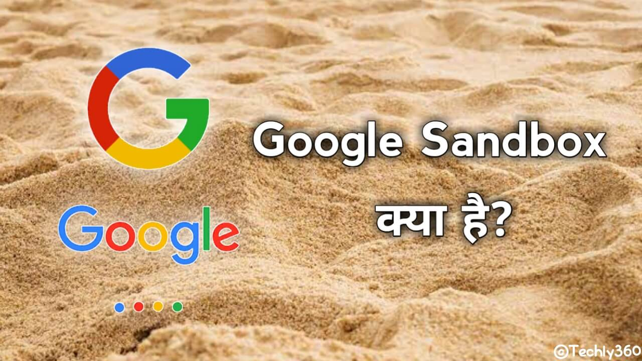 Google Sandbox Kya Hai? What is Google Sandbox in Hindi