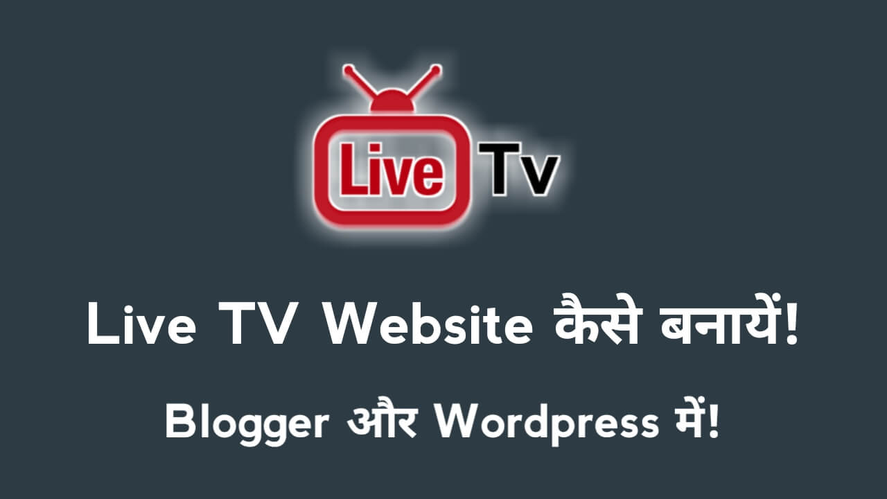 How to Create Live TV Website in Blogger/Blogspot & WordPress?