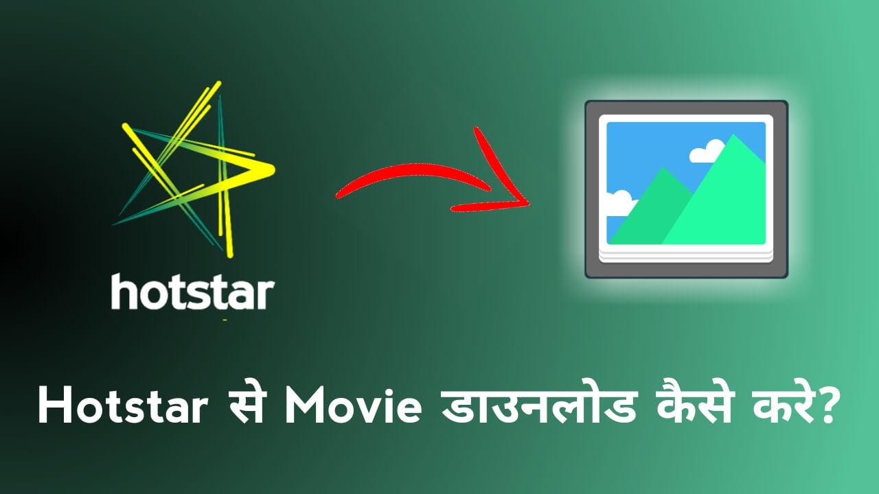 hotstar se video Movie download kaise kare