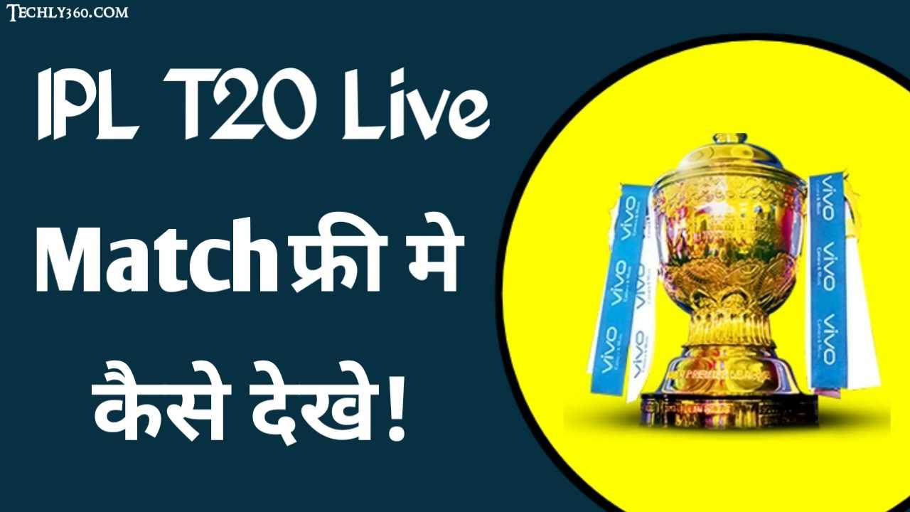 IPL T20 live कैसे देखे फ्री में? How to Watch IPL T20 Free 2020