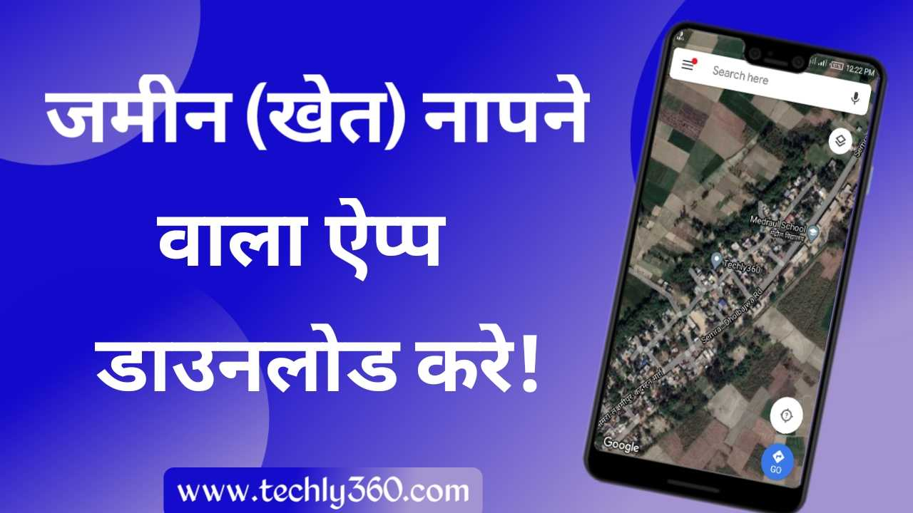 (Khet) Jameen Napne Wala Apps