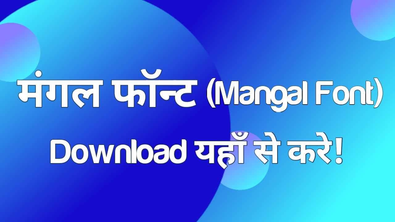 Mangal Font, Hindi Mangal Font, Mangal Font Free Download, Unicode Mangal Hindi Font, Mangal Fonts Download for Windows, Download Mangal Font Hindi Typing Test Online