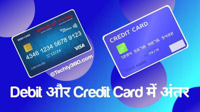 What is the Difference Between Credit and Debit Cards in Hindi