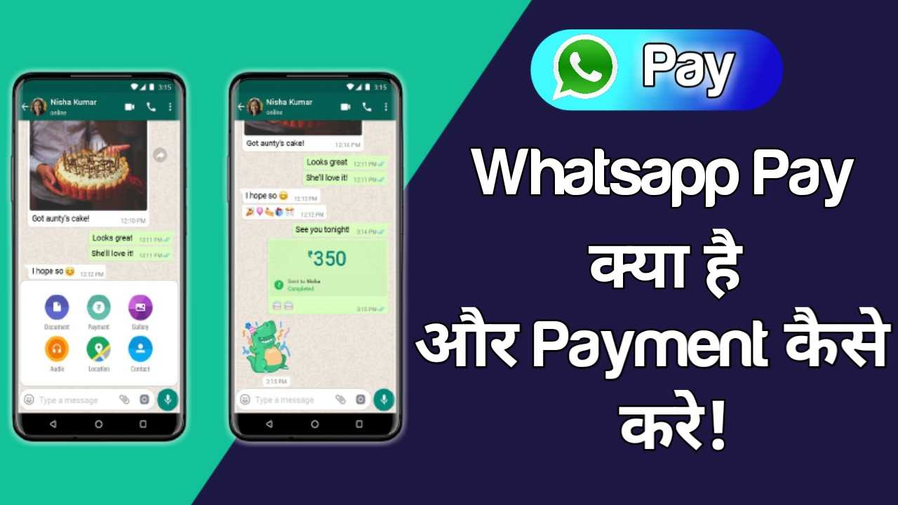 Whatsapp Pay Kya Hai, What is Whatsapp Pay in Hindi, Features of Whatsapp Pay, Send Money Using Whatsapp Pay