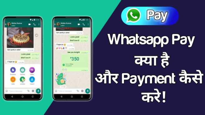Whatsapp Pay Kya Hai, What is Whatsapp Pay in Hindi, Features of Whatsapp Pay, Send Money Using Whatsapp Pay