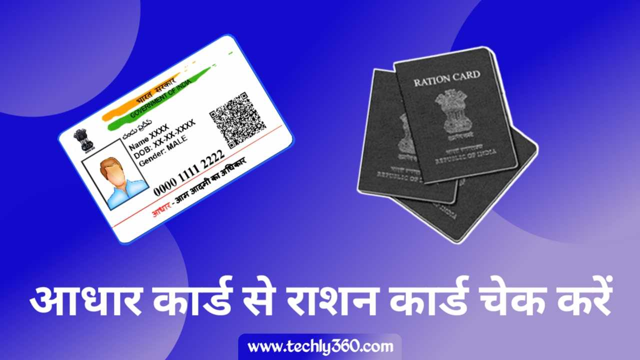 Aadhar Card Se Ration Card Kaise Check Kare
