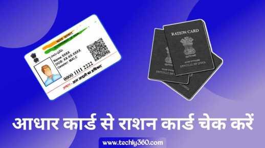 Aadhar Card Se Ration Card Kaise Check Kare