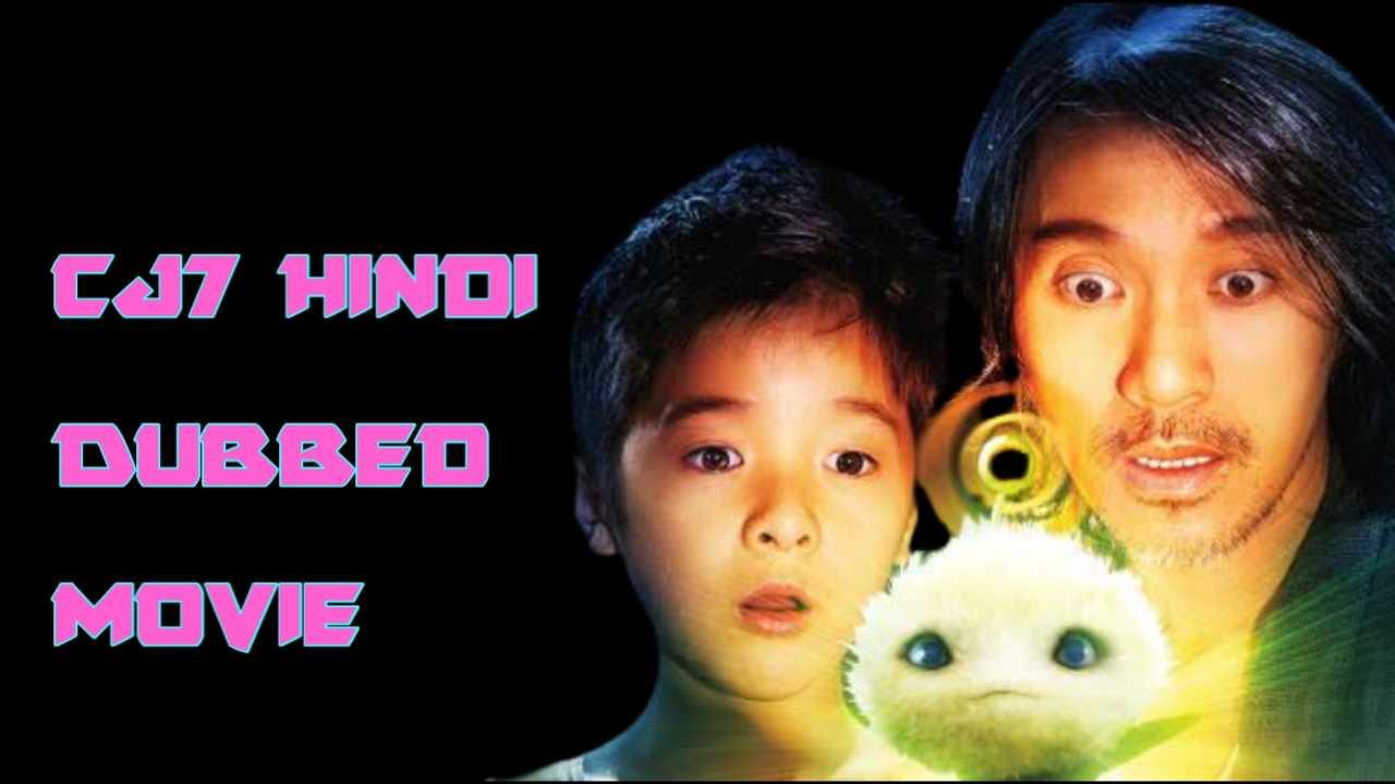 CJ7 Full Movie in Hindi Dubbed Download Filmyzilla 720p Filmywap Leak