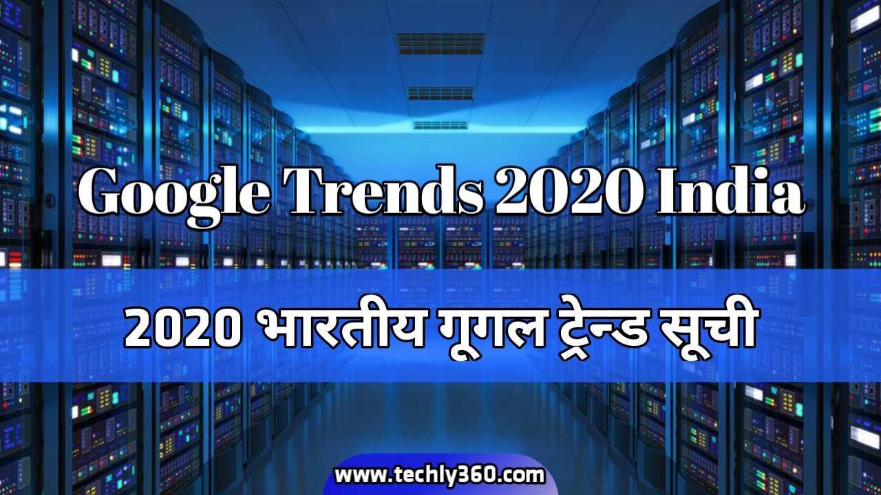 Google Trends 2020 India: गूगल पर भारतीय द्वारा सबसे ज्यादा सर्च वाला Keywords 2020 में