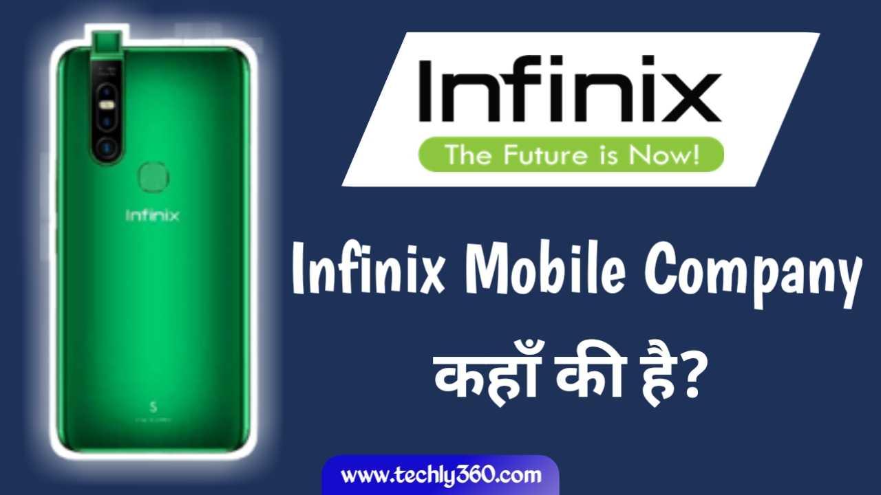 इंफीनिक्स मोबाइल कंपनी कहा की है ~ Infinix Company Kaha Ki Hai