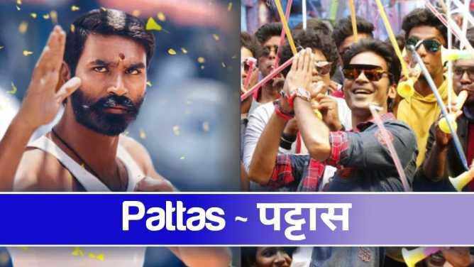 Pattas Full Movie Download in Hindi Dubbed Tamilrockers Filmyzilla 720p, Filmywap, Isaimini, Kuttymovies 300MB 9xMovies