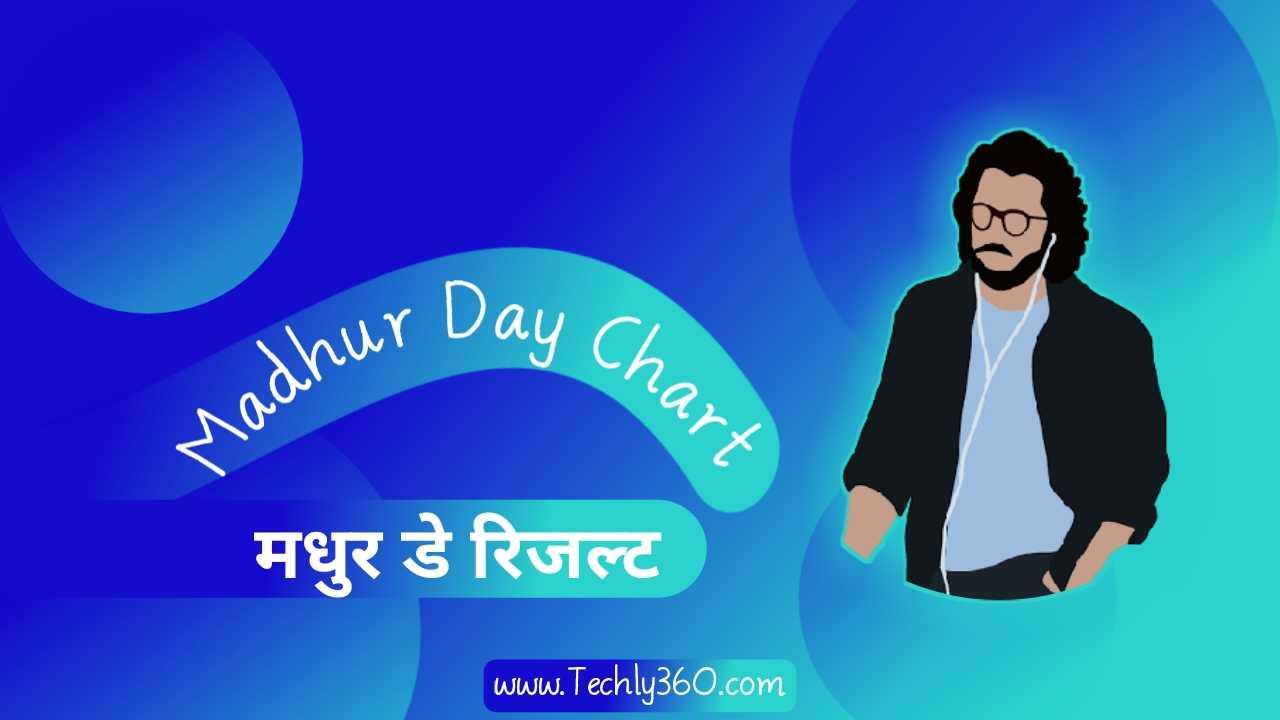 Madhur Day Chart, Madhur Day Results: मधुर डे चार्ट, मधुर डे रिजल्ट