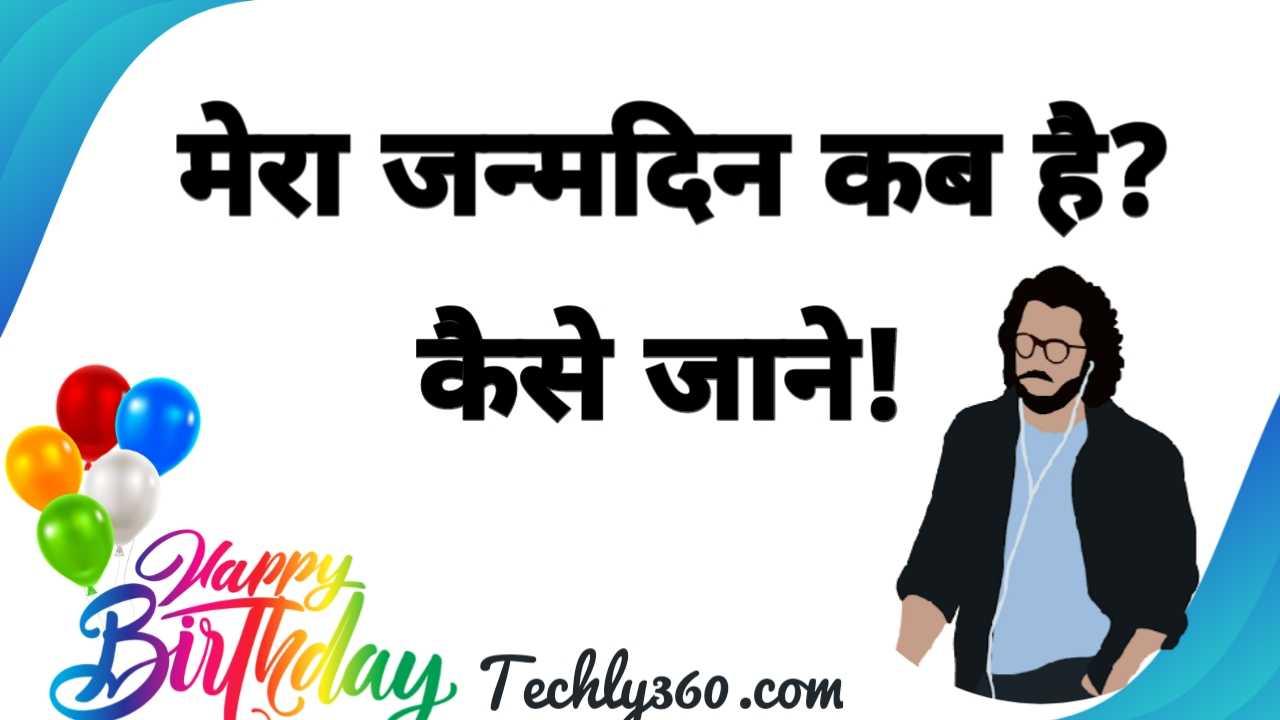 Mera Janmdin Kab Hai: मेरा जन्मदिन कब है