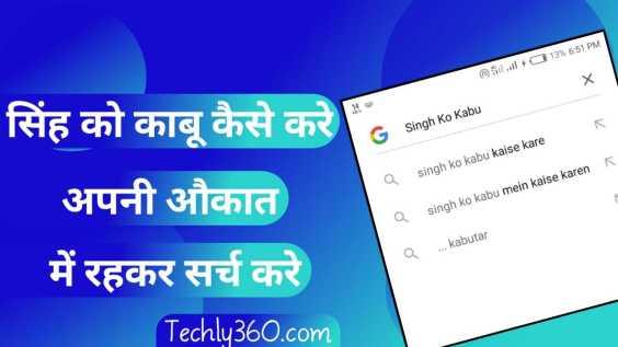 Singh Ko Kabu Kaise Kare: सिंह को काबू कैसे करे