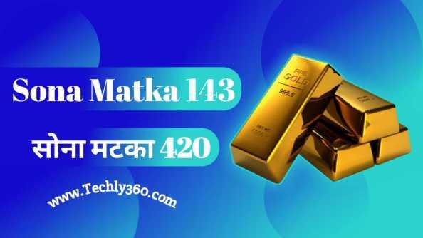 Sona Matka 143, Sona Matka 420: सोना मटका 143, सोना मटका 420