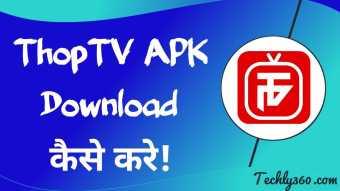 ThopTV Download Kaise Kare: थोप टीवी डाउनलोड कैसे करें