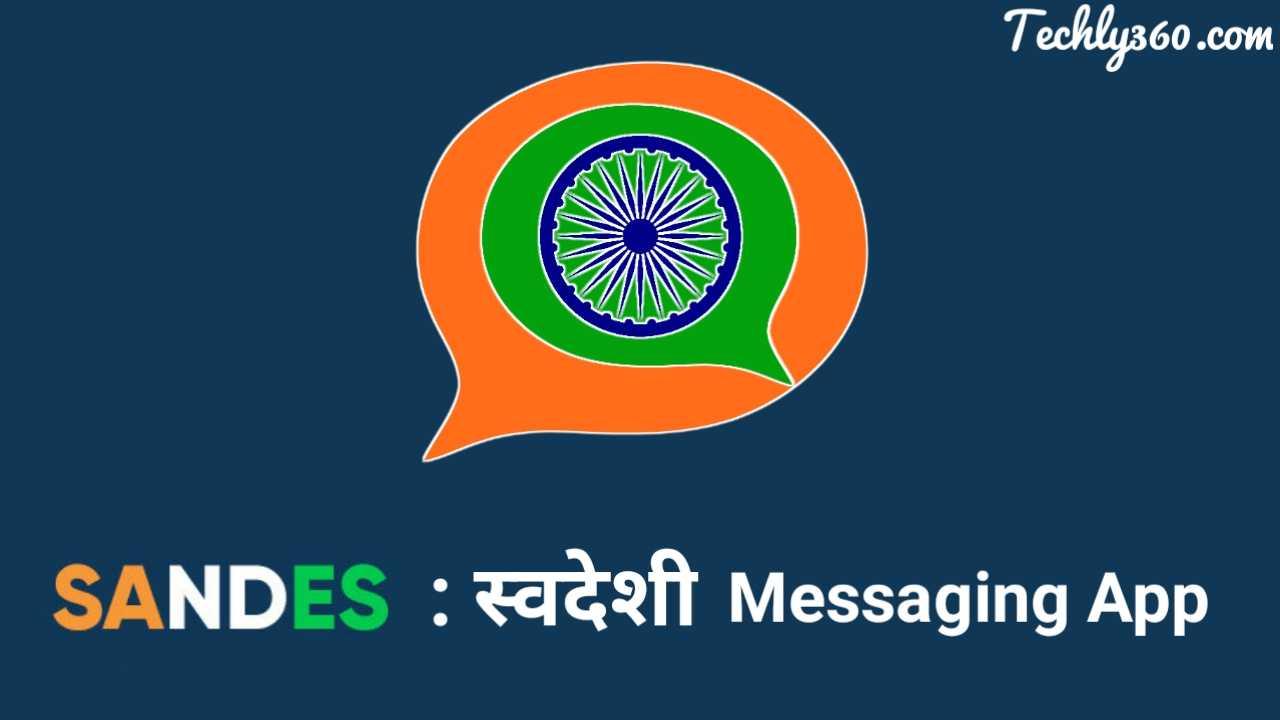Sandesh App क्या है? SANDES Messaging App in Hindi