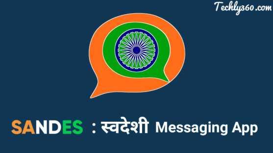 Sandesh App Kya Hai: SANDES Messaging App in Hindi