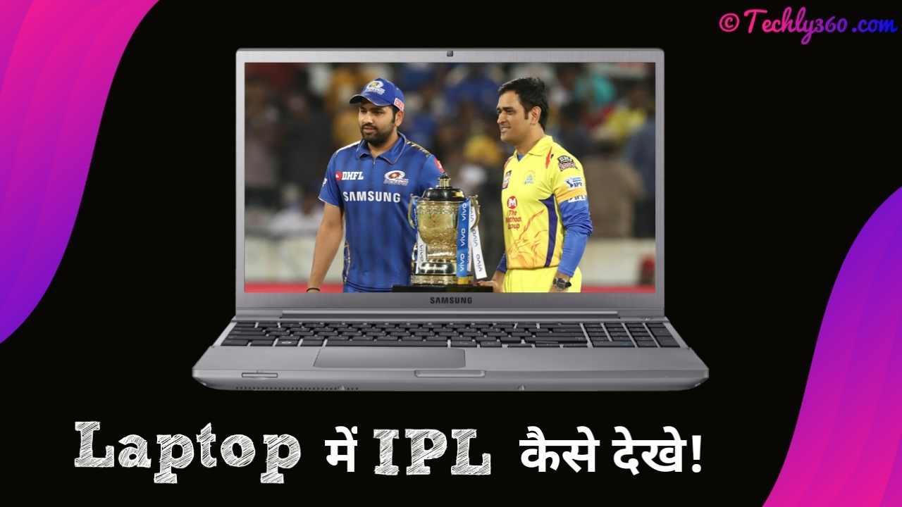 Laptop Me IPL Kaise Dekhe: लैपटॉप में आईपीएल कैसे देखे