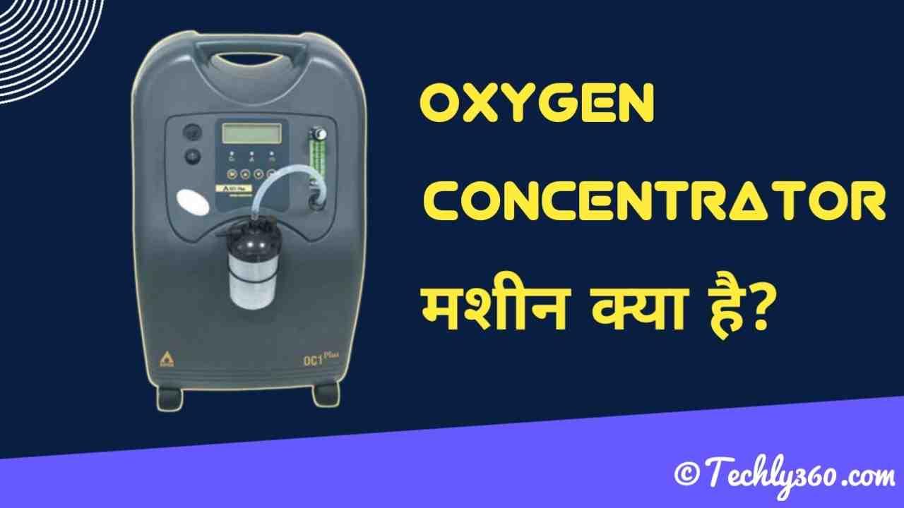 Oxygen Concentrator क्या है? ऑक्सीजन कंसेनट्रेटर कैसे काम करता है?