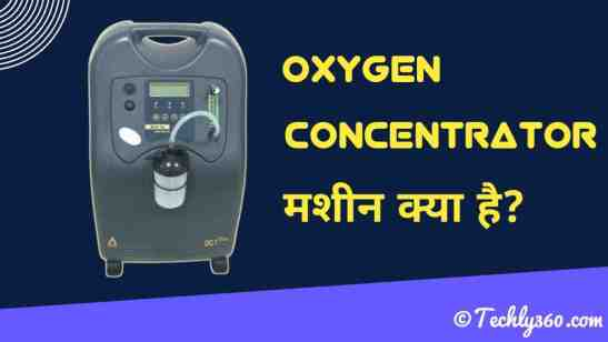 Oxygen Concentrator Machine in Hindi, Oxygen Concentrator Price in India
