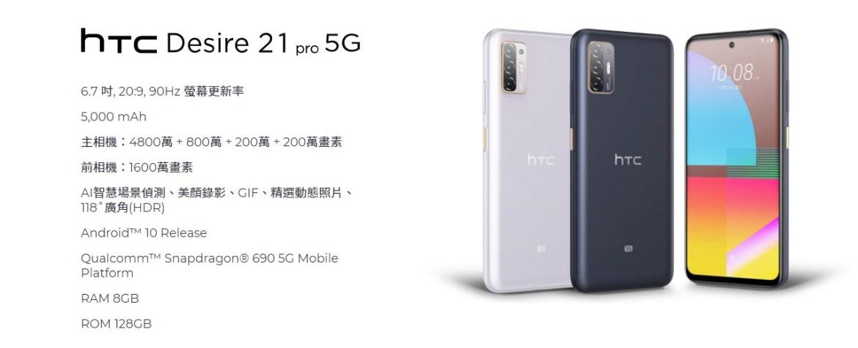HTC Desire 21 Pro 5G launch