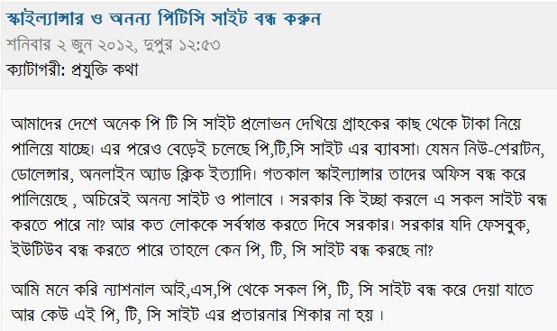 বিডি নিউজ ২৪ ব্লগ