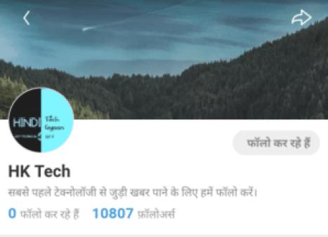 increase followers on uc news