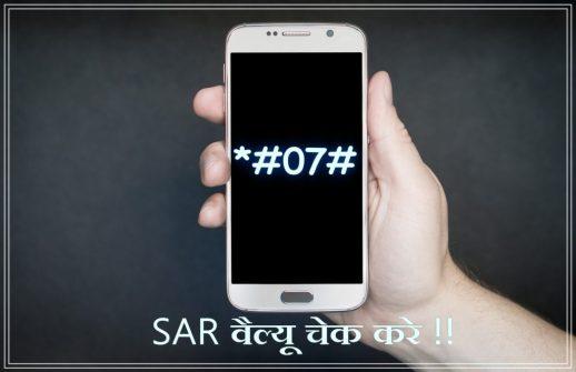 SAR value check kaise kare