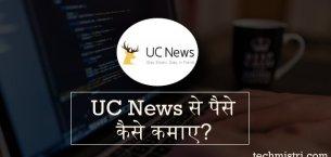 UC News se paise kaise kamaye, Earning proof k sath full guide