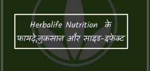Herbalife प्रोडक्ट के सभी फायदे,नुक्सान और साइड-इफ़ेक्ट