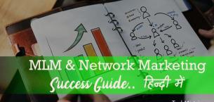 MLM व Network Marketing में सफल कैसे हो? पूरी जानकारी