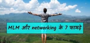 MLM व नेटवर्क मार्केटिंग के 7 बड़े फायदे | MLM क्यों करे