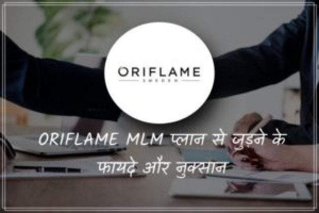 oriflame business plan ke fayde or nuksaan