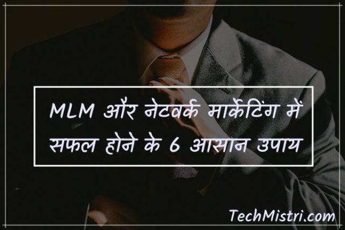 mlm और नेटवर्क मार्केटिंग में सफल कैसे हो
