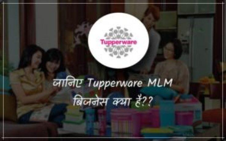 tupperware MLM bussiness Plan explain in hindi