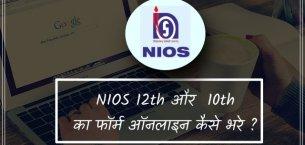 NIOS (Open Board) 12th और 10th का फॉर्म  कैसे भरे?