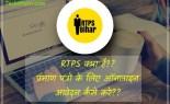 RTPS क्या है?अब घर बैठे सभी प्रमाण पत्र पाए