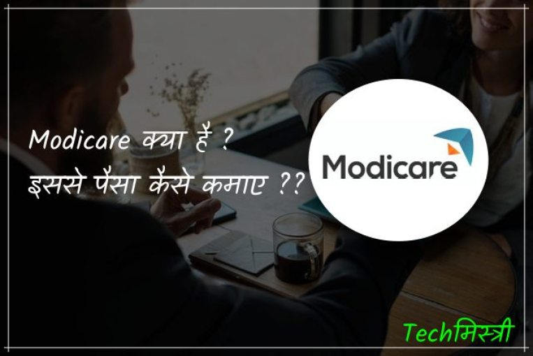 Modicare MLM business plan kya hai