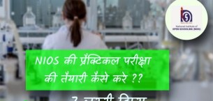 NIOS practical exam me full marks kaise laaye? 7 jaruri tips