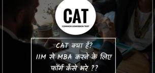 CAT और IIM क्या है?MBA फॉर्म कैसे व कब भरे?