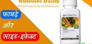 Nutrilite Daily Multivitamin के फायदे व साइड-इफ़ेक्ट
