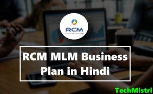 RCM MLM बिज़नेस प्लान क्या है? फायदे और नुकसान