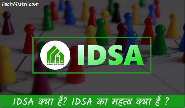 what is IDSA in hindi