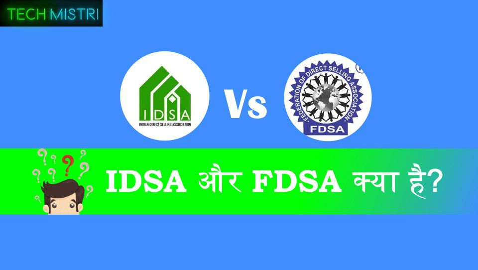 Difference between IDSA and FDSA